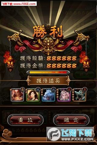 封神战记online安卓版1.1截图1
