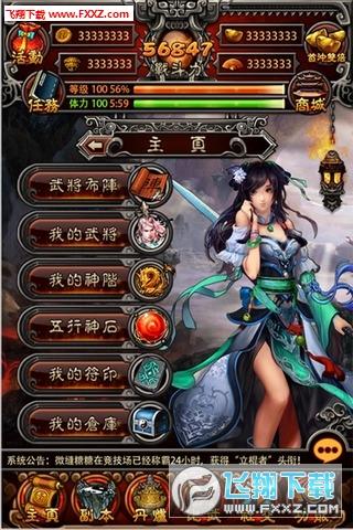 封神战记online安卓版1.1截图3