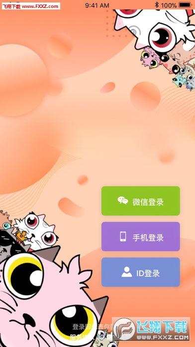 玲珑猫app安卓版3.0.5105截图1