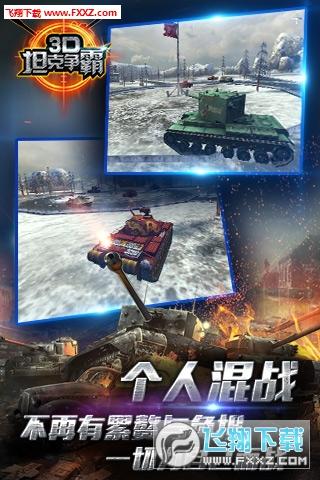 3D坦克争霸1.6.7截图0
