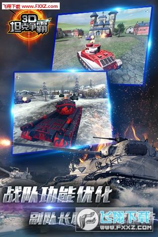 3D坦克争霸1.6.7截图1