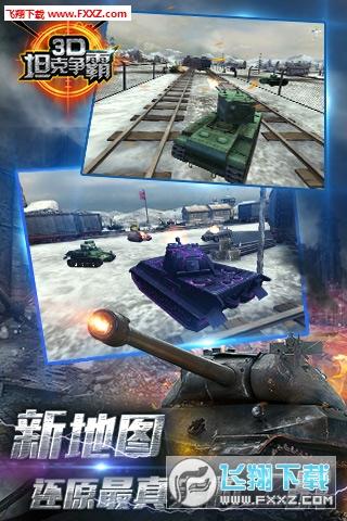 3D坦克争霸1.6.7截图2