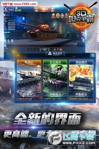 3D坦克争霸1.6.7截图3