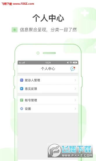 开封人医app官方版v1.0.0截图0