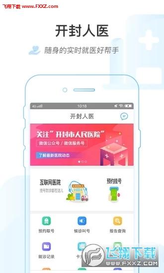 开封人医app官方版v1.0.0截图2