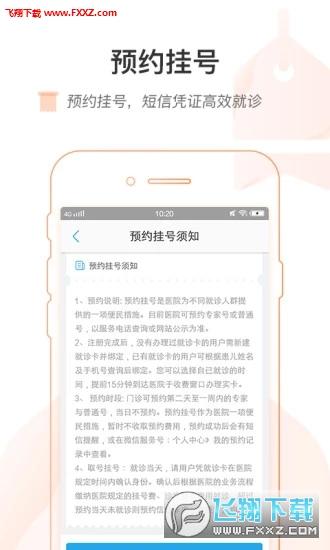 开封人医app官方版v1.0.0截图3