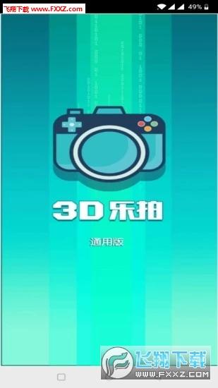 3d乐拍app安卓版v1.0截图1