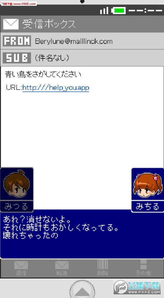 青鸟之谜官方版截图2
