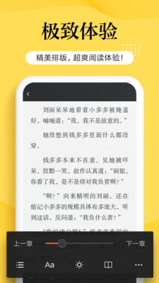 南瓜小说app手机版2.1.3截图1