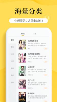 南瓜小说app手机版2.1.3截图0