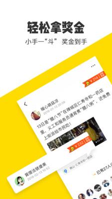 米斗app安卓版1.0.0截图0