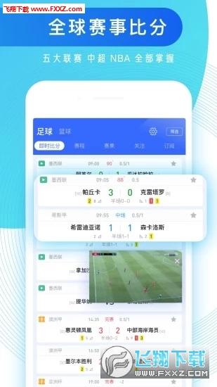 知球圈app安卓版v1.0.1截图0