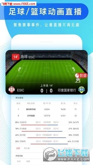 知球圈app安卓版v1.0.1截图3