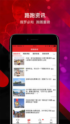 马拉松报名app安卓版2.4.2截图0