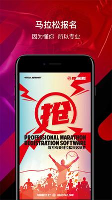马拉松报名app安卓版2.4.2截图2