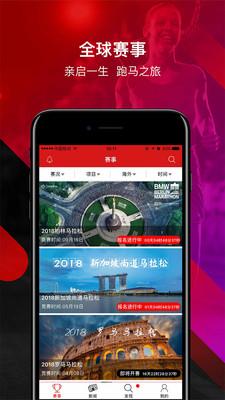马拉松报名app安卓版2.4.2截图1