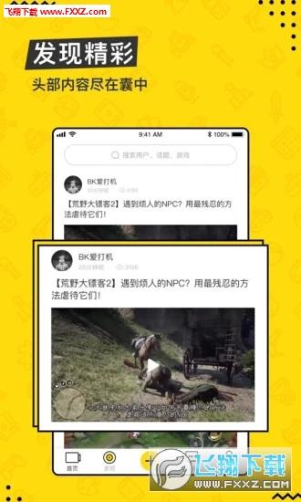 游戏帝短视频app安卓版v1.0.0截图0