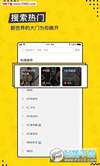 游戏帝短视频app安卓版v1.0.0截图1