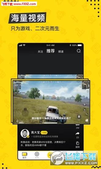 游戏帝短视频app安卓版v1.0.0截图2