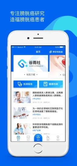 谷雨社app安卓版v1.0截图2