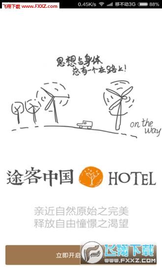 逸柏酒店app安卓版v1.0.2截图0