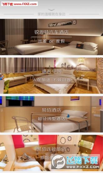 逸柏酒店app安卓版v1.0.2截图2
