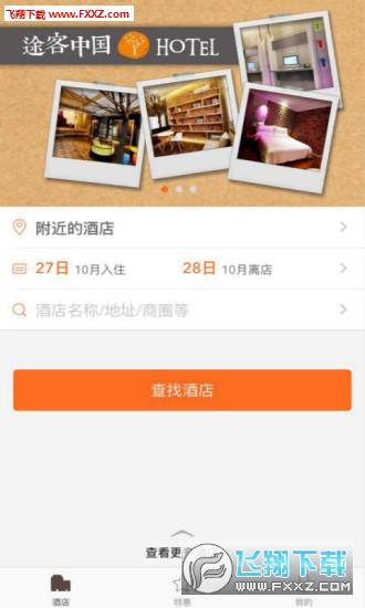 逸柏酒店app安卓版v1.0.2截图3