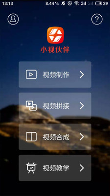 小视伙伴app安卓版1.0截图1