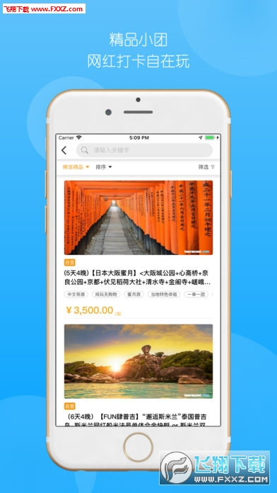 稀饭旅行app官方版v1.0.0截图1
