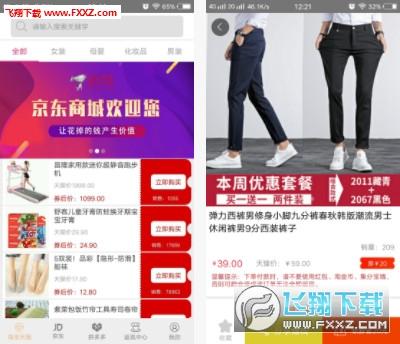 DD乐购app手机版V1.0.9截图0