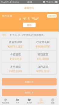 DD乐购app手机版V1.0.9截图1