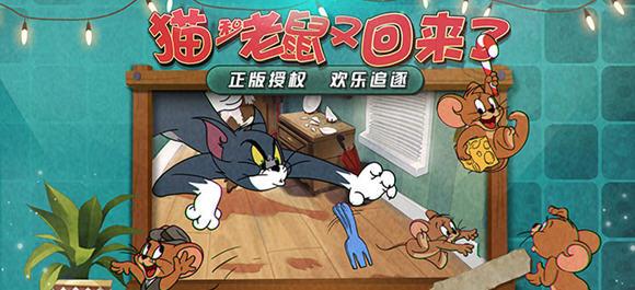 猫和老鼠欢乐互动手游_网易猫和老鼠欢乐互动游戏