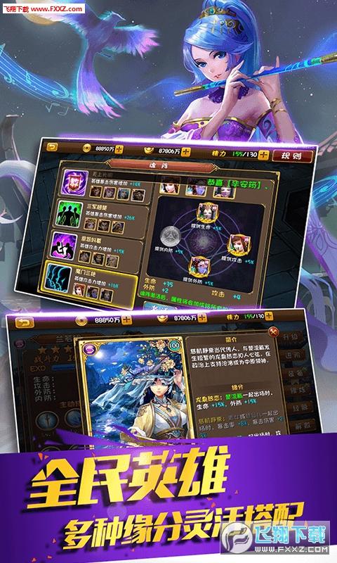 剑来江湖安卓版1.0截图2