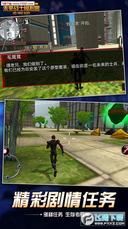 未来战士模拟器游戏1.3截图0