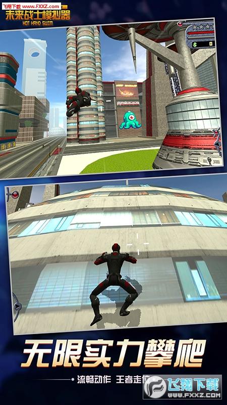 未来战士模拟器游戏1.3截图1