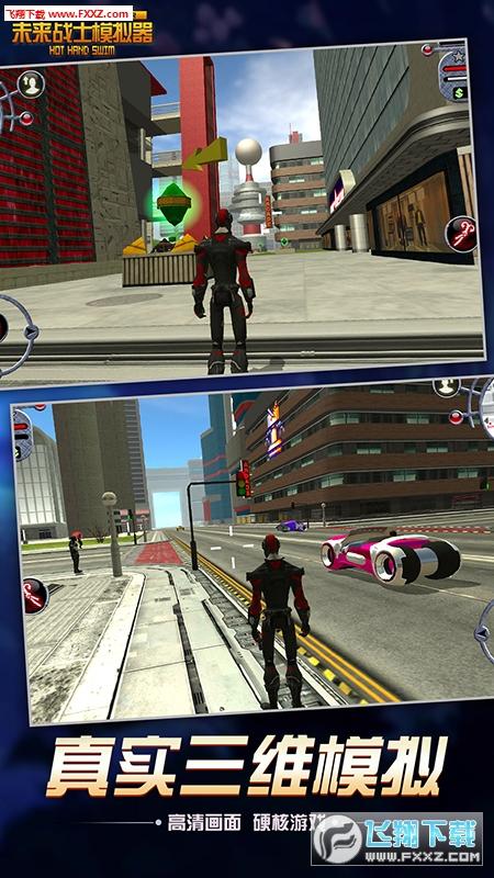 未来战士模拟器游戏1.3截图3
