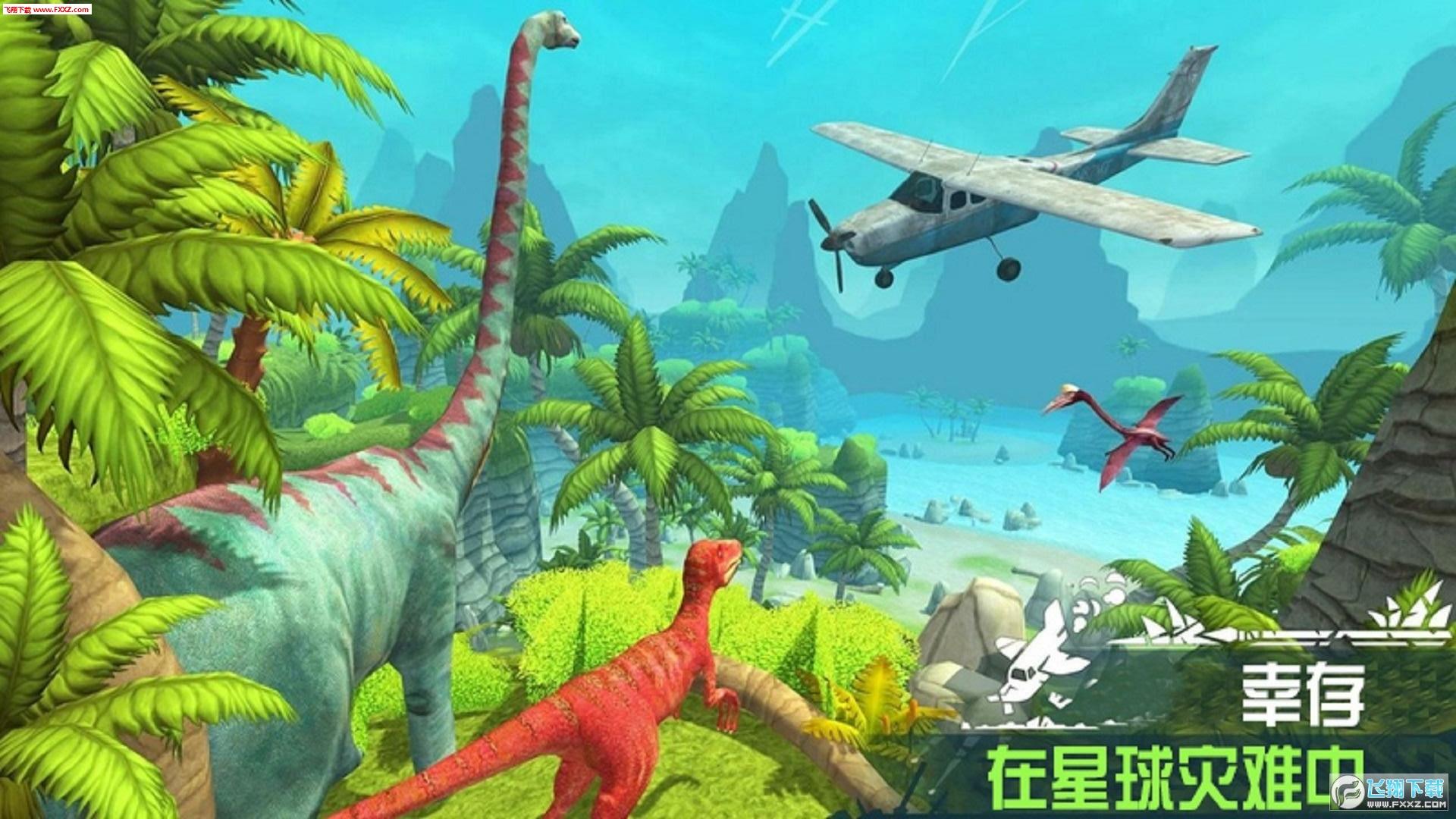 恐龙岛求生游戏1.0截图0