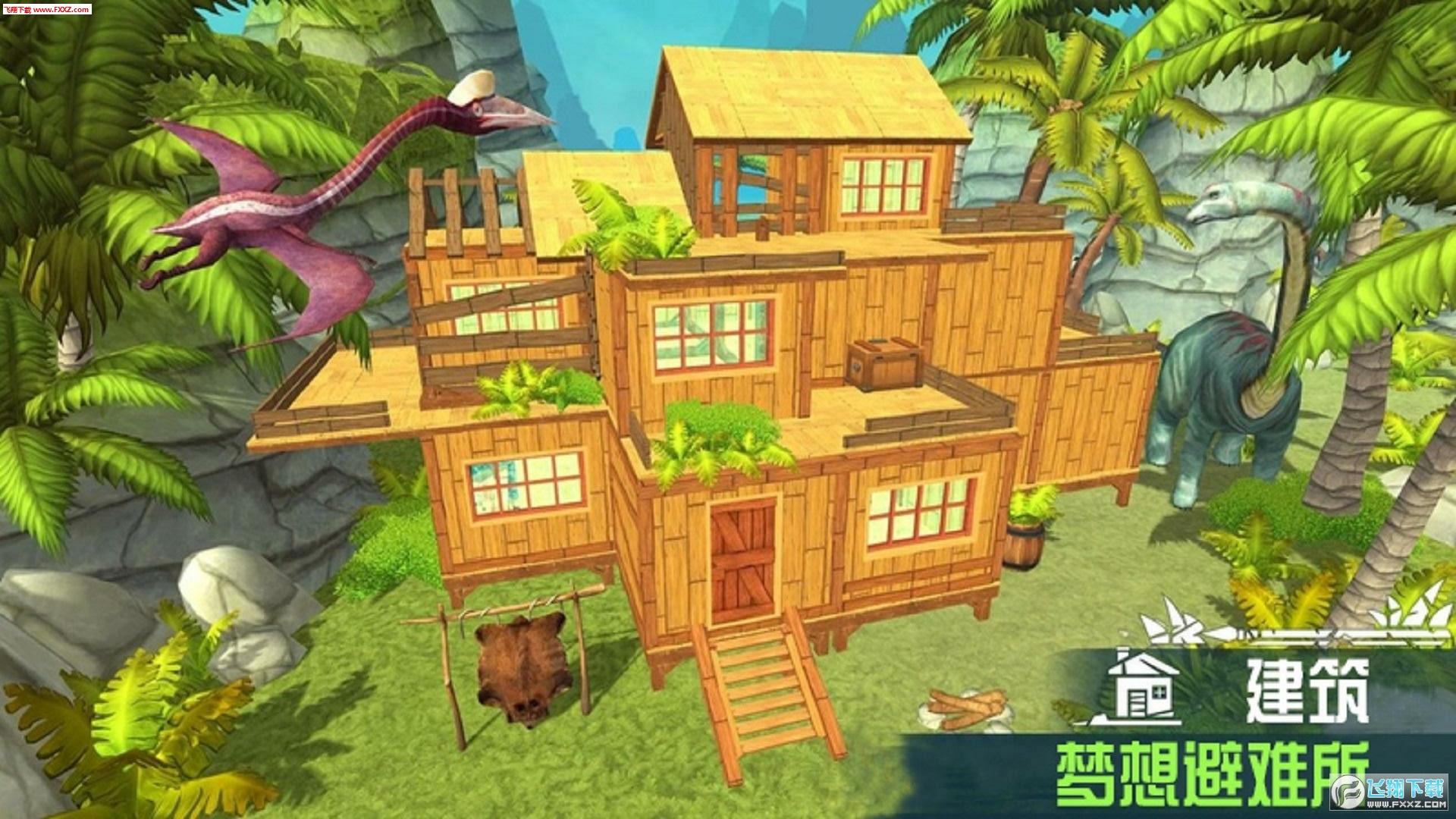 恐龙岛求生游戏1.0截图2