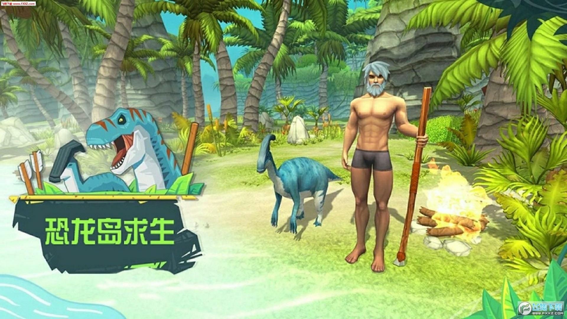 恐龙岛求生游戏1.0截图3