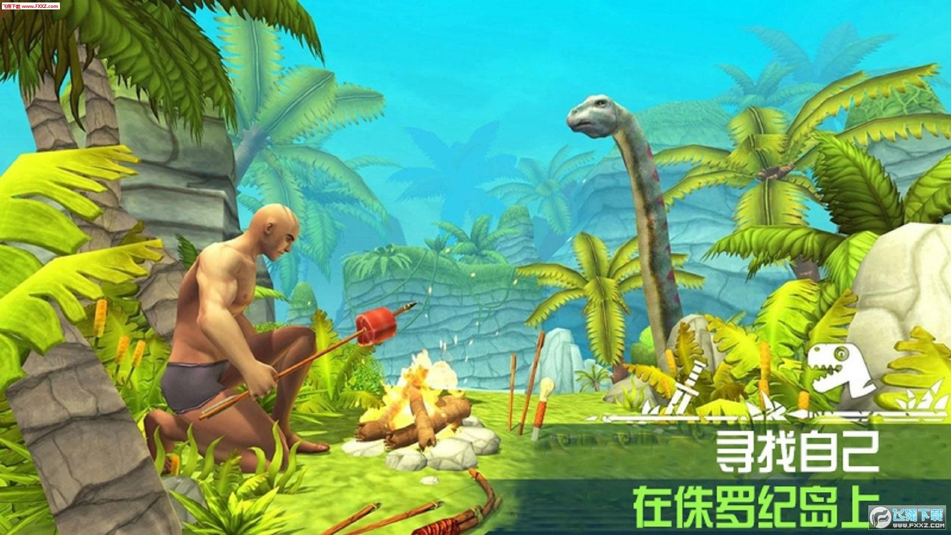 恐龙岛求生游戏1.0截图1