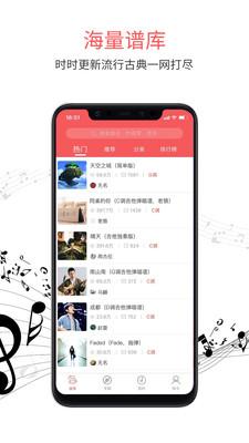 虫虫音乐app官方版0.0.1截图1