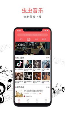 虫虫音乐app官方版0.0.1截图4