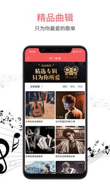 虫虫音乐app官方版0.0.1截图3