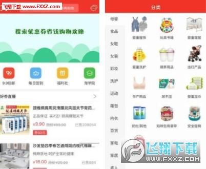 淘利宝购物app1.2截图0