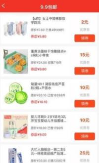淘利宝购物app1.2截图1