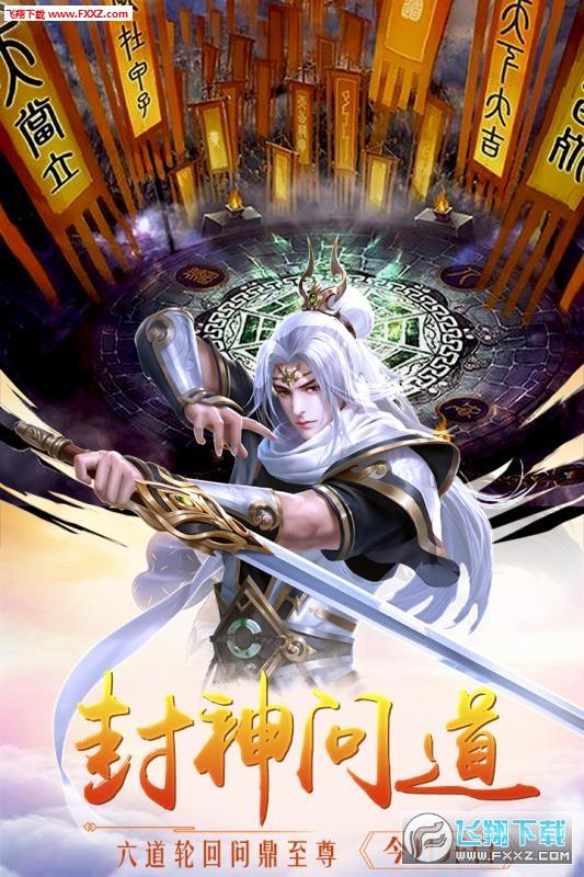 封神战(完美3d仙侠)1.01.15截图2