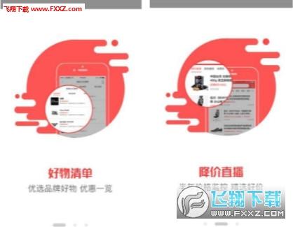 优惠省钱王app手机版v1.0.1截图0