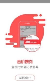 优惠省钱王app手机版v1.0.1截图1