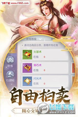 仙武大陆手游1.1.12截图1