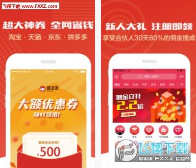 桃发发app手机版V3.1.0截图0